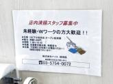 株式会社ナイス(ロピア小田栄店)