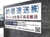 鈴信運送株式会社 本社営業所