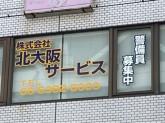 株式会社 北大阪サービス
