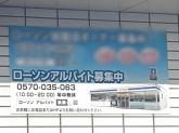 ローソン 新高島平駅南店