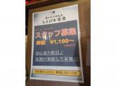 炭火焼干物定食 しんぱち食堂 福岡パルコ店