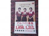 すき家 平塚豊田店