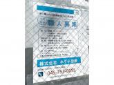 株式会社 ネダテ建商 本社/磯子営業所