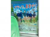 ファミリーマート 岩倉川井町店