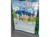 ファミリーマート 横浜舞岡町店