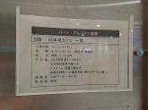 日本茶カフェ 一葉 ラスカ茅ヶ崎店