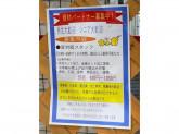 DCMカーマ 21岩倉店