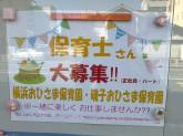 磯子おひさま保育園
