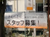 平尾化建株式会社 茨木営業所
