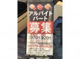 スシロー 尼崎東難波店