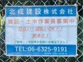 北成建設株式会社
