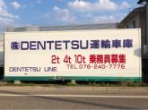(株)デンテツ運輸 本社