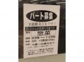 バリュー茨木太田店