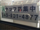 セブン‐イレブン 横浜荏子田店