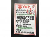 Yストア 篠田店