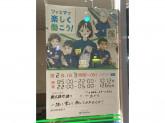 ファミリーマート 藤沢遊行通り店