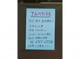 畠山歯科医院