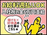 シンテイ警備株式会社 藤沢支社 寒川エリア/A3203200114