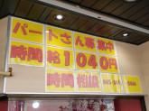 濱蕎麦鴨屋加とう 大倉山店