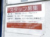 日本ワイドクロス(株) 本社