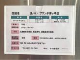 魚べい ブランチ茅ヶ崎店
