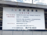 ヤマト交通株式会社 平野営業所