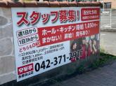 安楽亭 多摩永山店