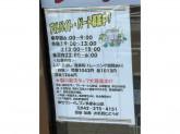 セブン‐イレブン 多摩永山店