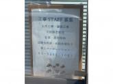 株式会社 Jコーポレーション