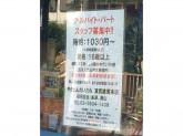 やきとん だいだら 東武練馬本店