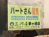 三河屋 茅ヶ崎店
