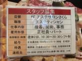 エステサロンさくら 中野マルイ店