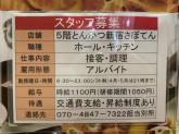 とんかつ新宿さぼてん 中野マルイ店