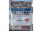 海鮮三崎港 武蔵小金井店