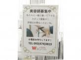 WeCan(ウィキャン)イオン板橋店