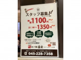 担々麺 koya(香家) クィーンズイースト店