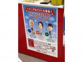 コジマ×ビックカメラ 梶ヶ谷店