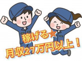 株式会社プロスタッフ 厚木支店(2108ag001_7)