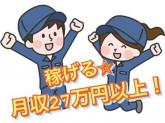 株式会社プロスタッフ 厚木支店(2108ag001_23)