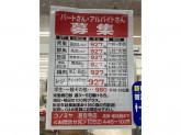 コノミヤ 甚目寺店
