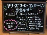 タリーズコーヒー 金沢野々市店