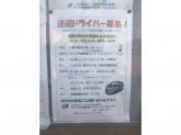 川崎市かじがや障害者デイサービスセンター