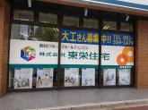 株式会社東栄住宅 福岡営業所