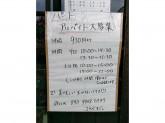くるまや 島田橋本店