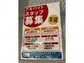 スカイレンタカー新大阪駅東口店