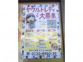 神奈川東部ヤクルト販売 株式会社 梶ヶ谷センター