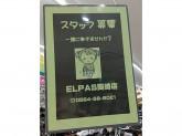 エルパス 岡崎店