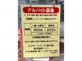 カネ美食品株式会社 黒川店