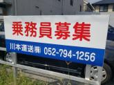 川本運輸株式会社