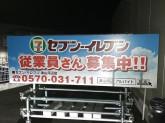セブン-イレブン 津山河辺店